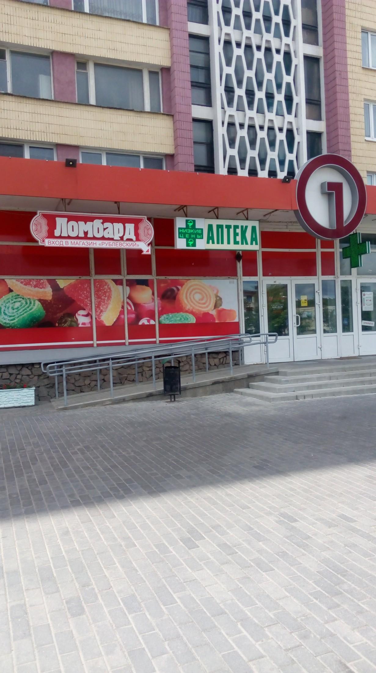 Ломбарды Минске Заводском районе  адрес телефоны 1d282074f64